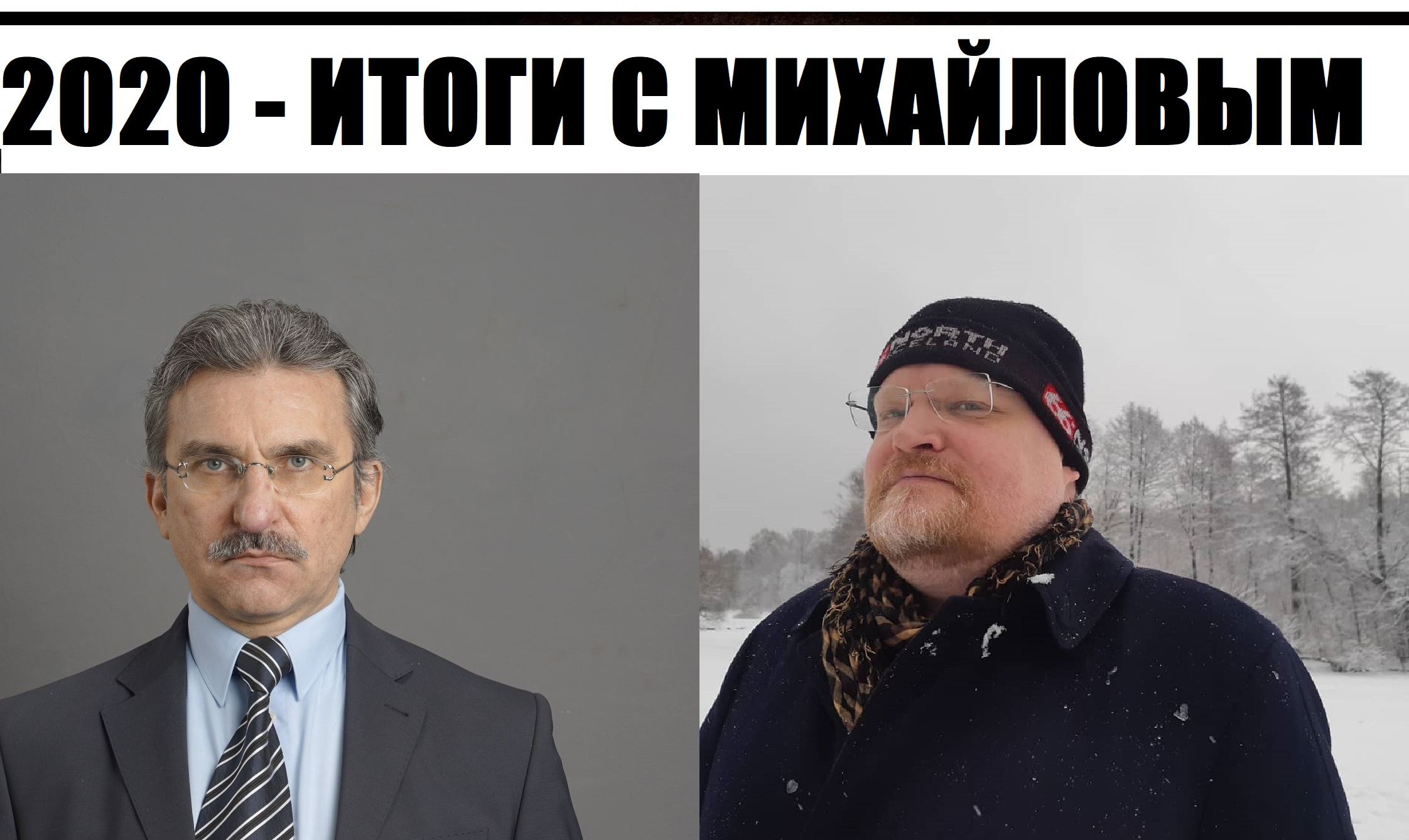 Итоги 2020 с Михайловым