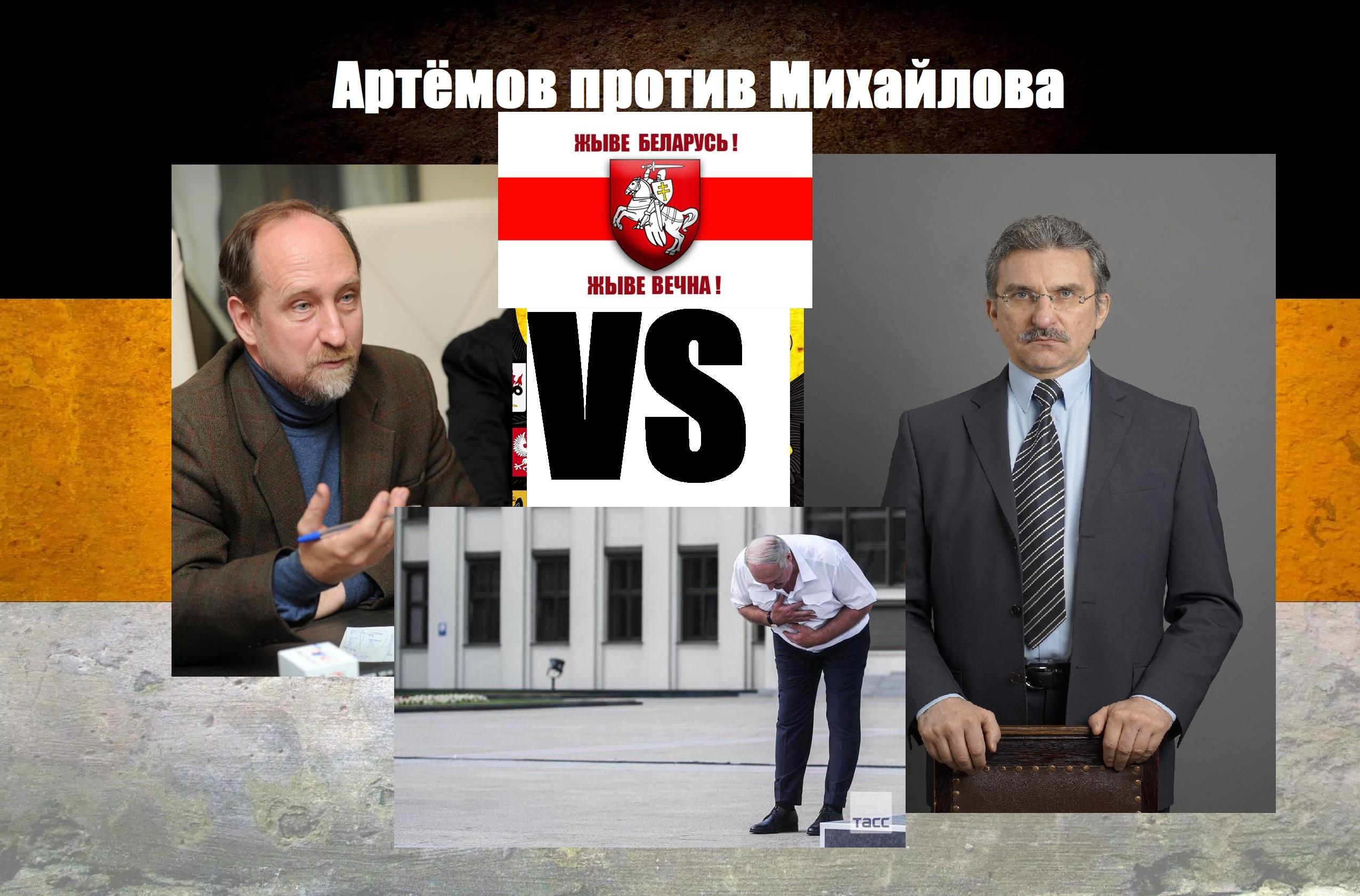 Дебаты Артёмов против Михайлова по Лукашенко
