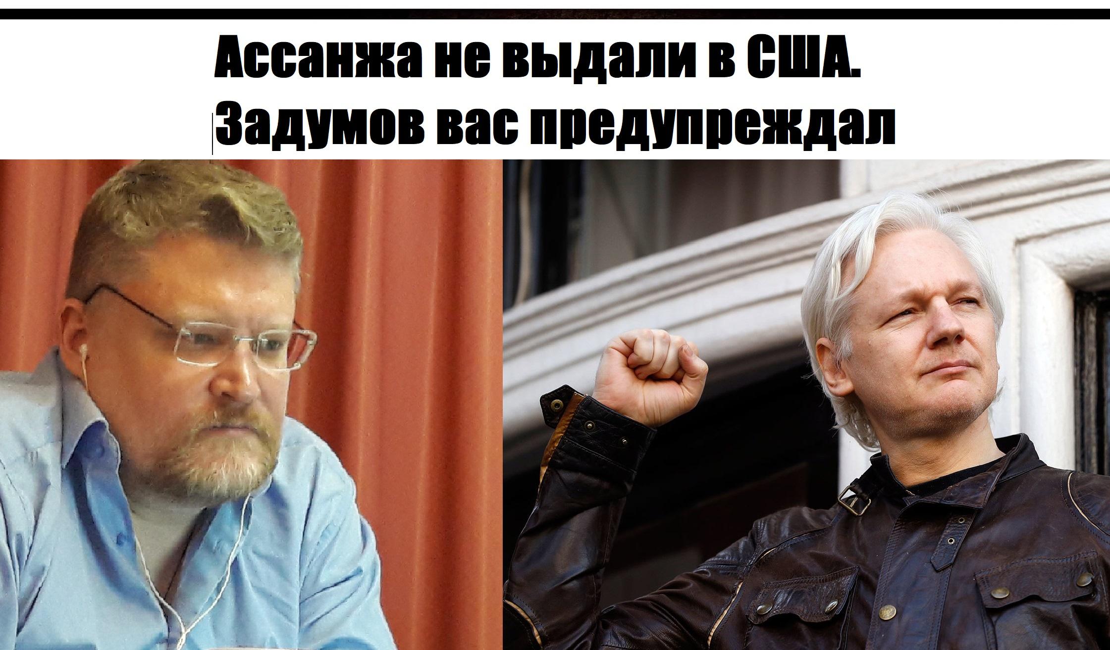 Ассанж Задумов