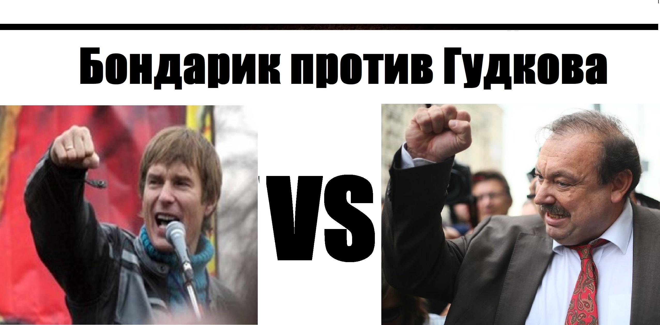 Гудков и Бондарик