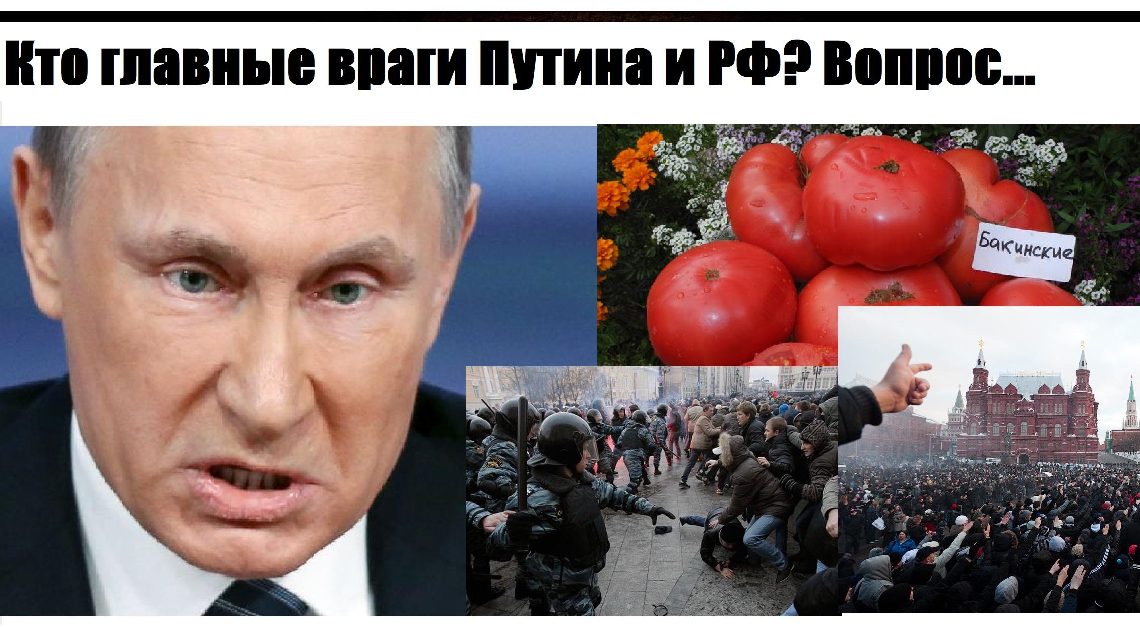 Враги РФ