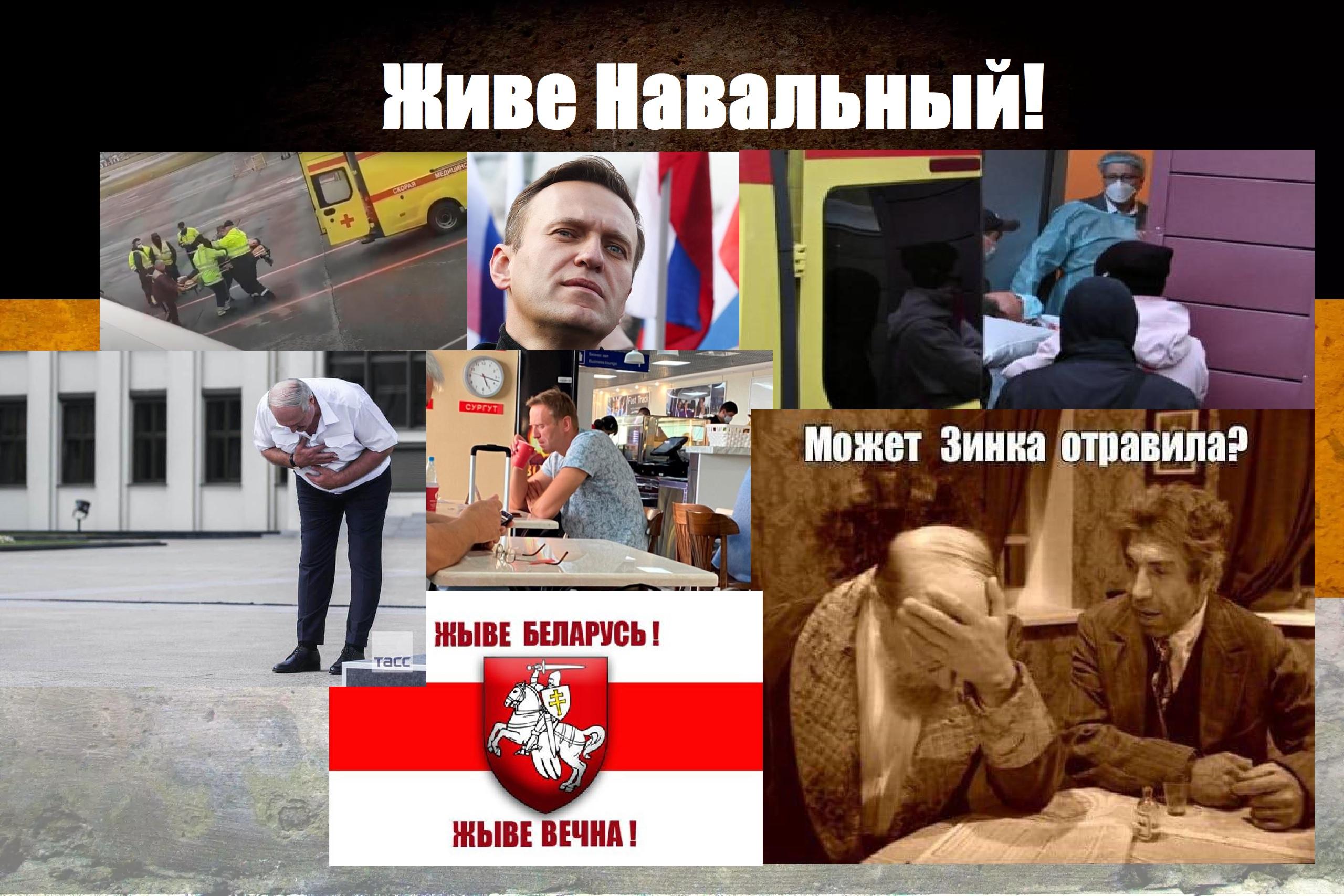 Отравлен Навальный