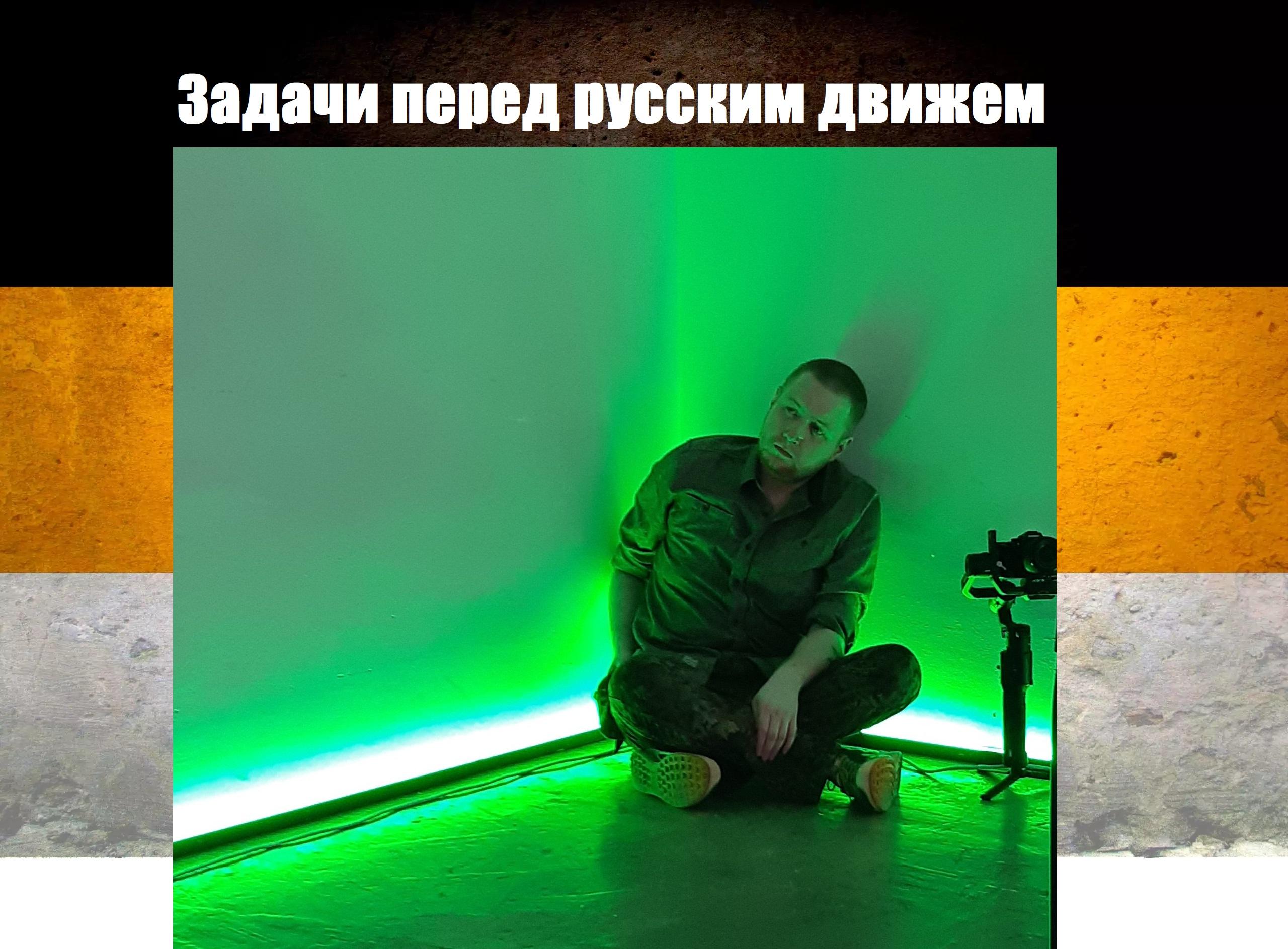 Егор Просвирнин про задачи русского движения