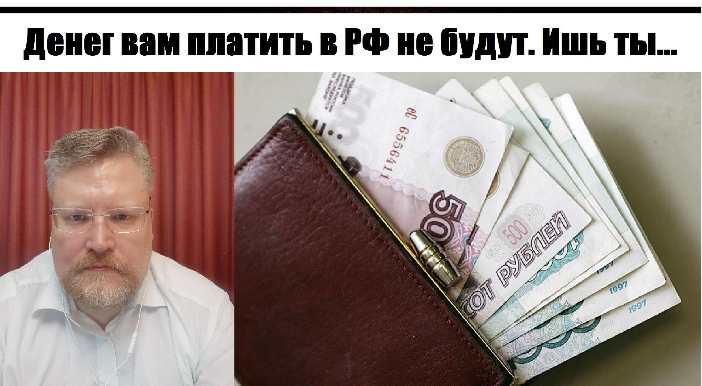 Задумов Деньги