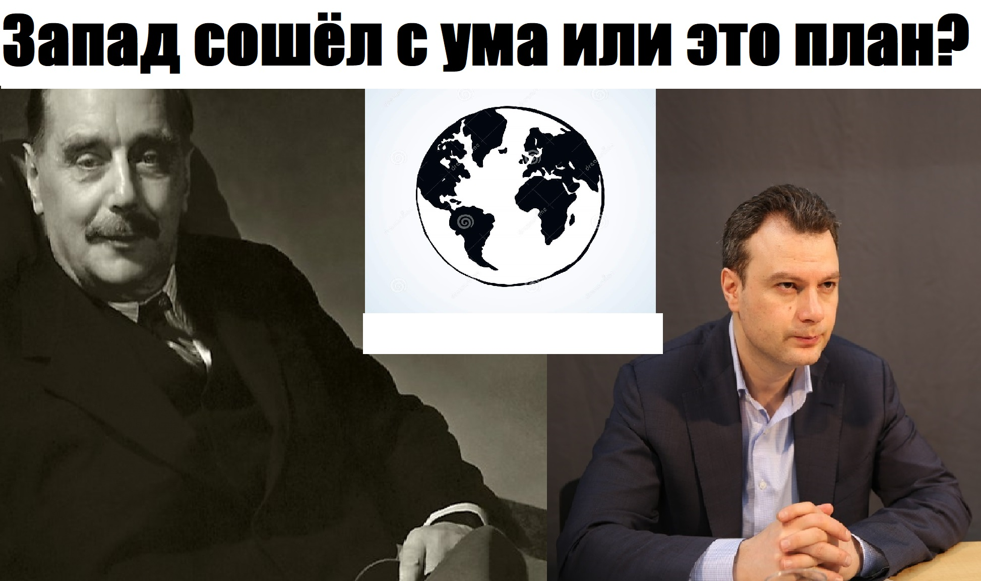 Герберт Уэллс и новый мировой порядок