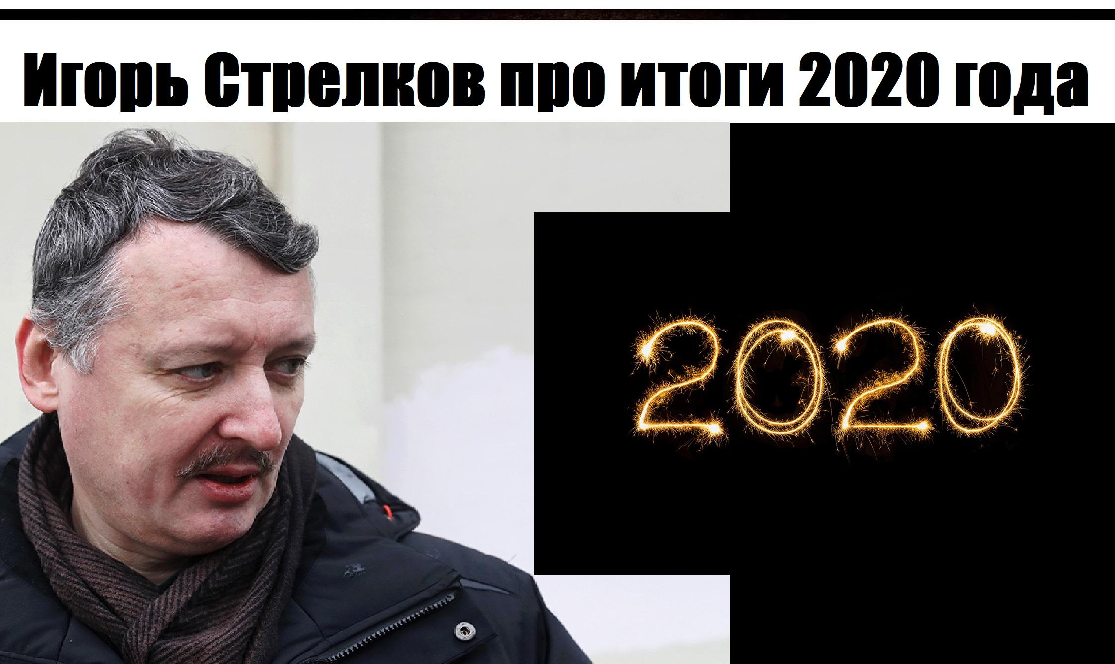 Игорь Стрелков итоги 2020