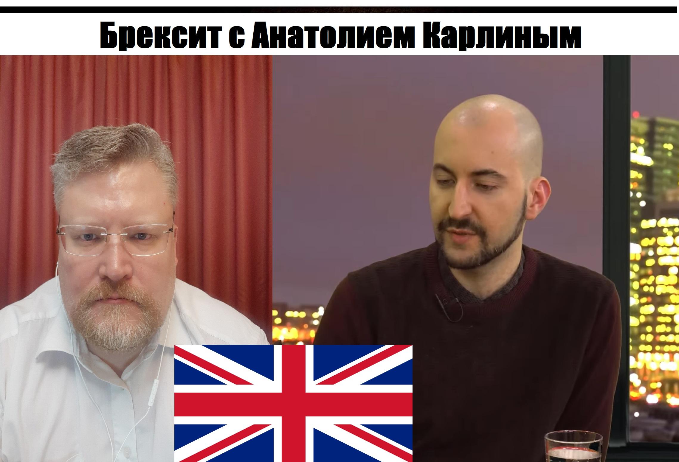 стрим с Анатолием Карлиным