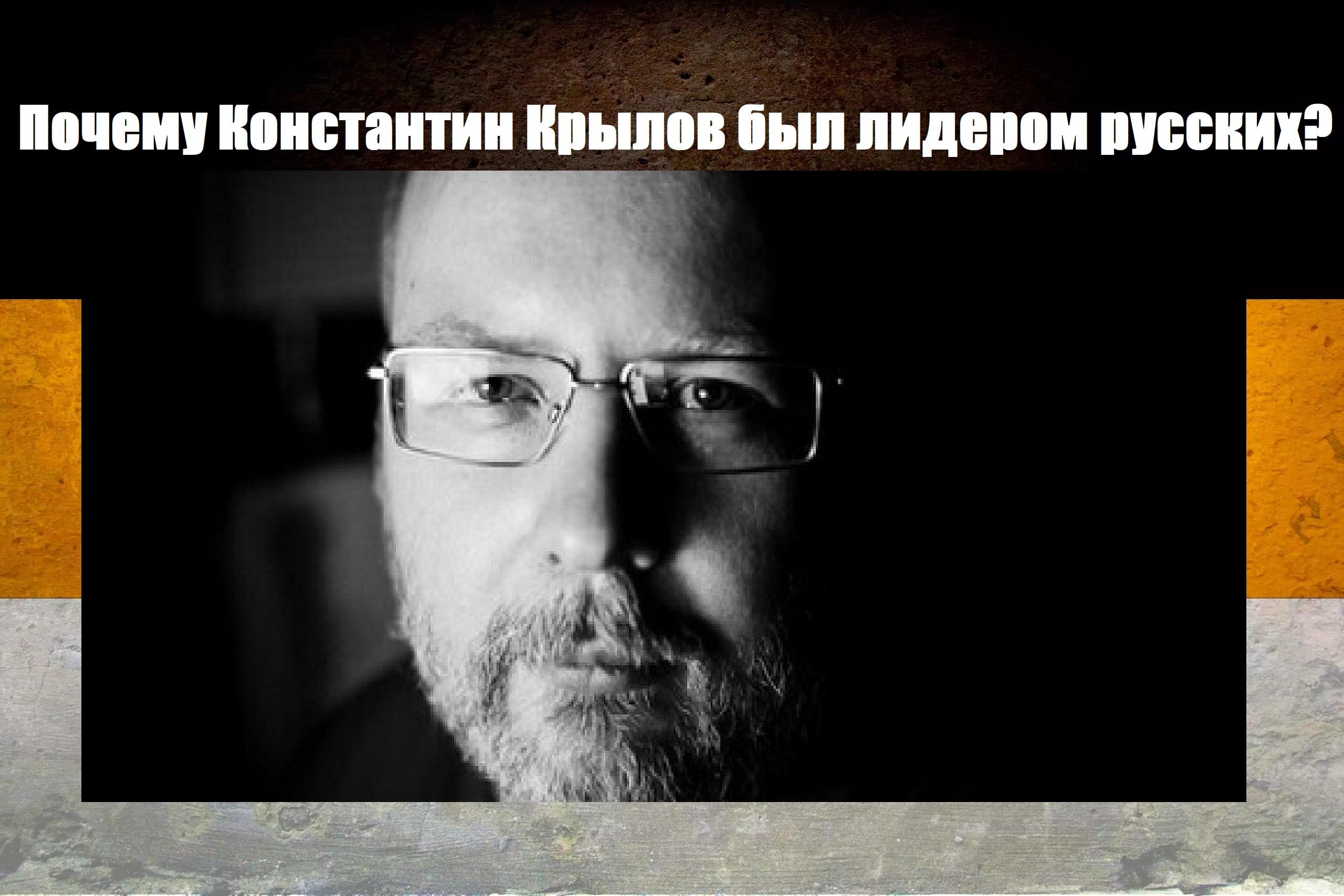 Константин Крылов - лучшие видео
