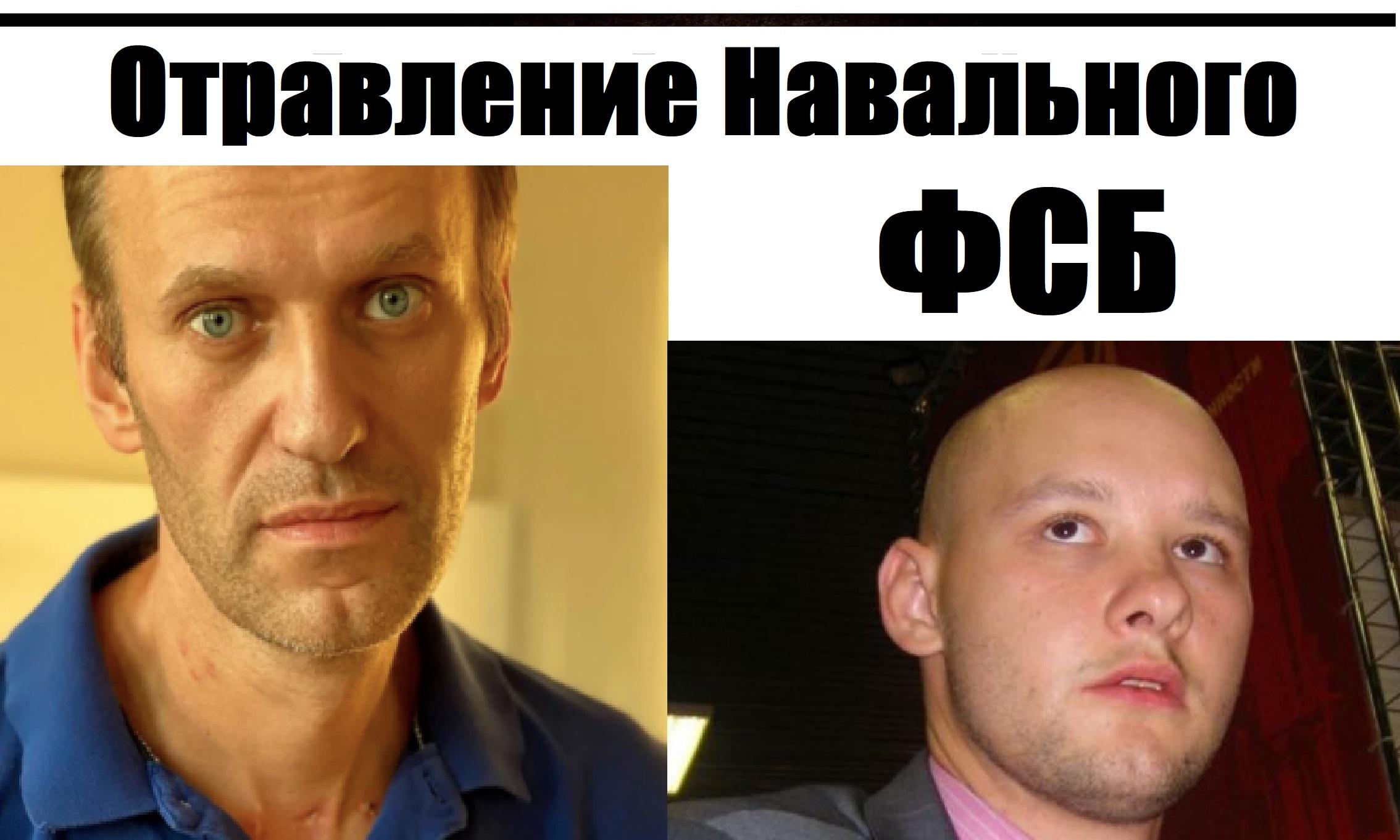 Навальный отравлен