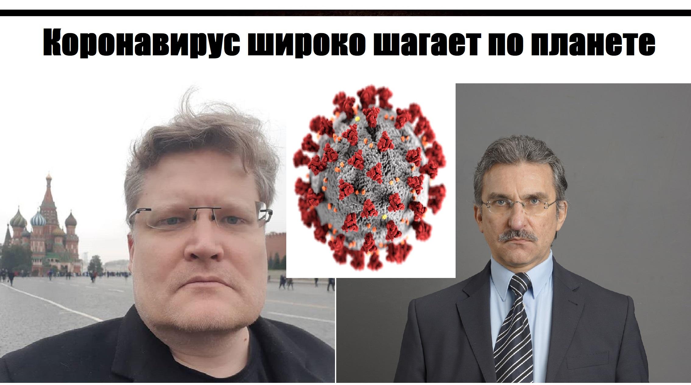 Коронавирус Русский Интерес
