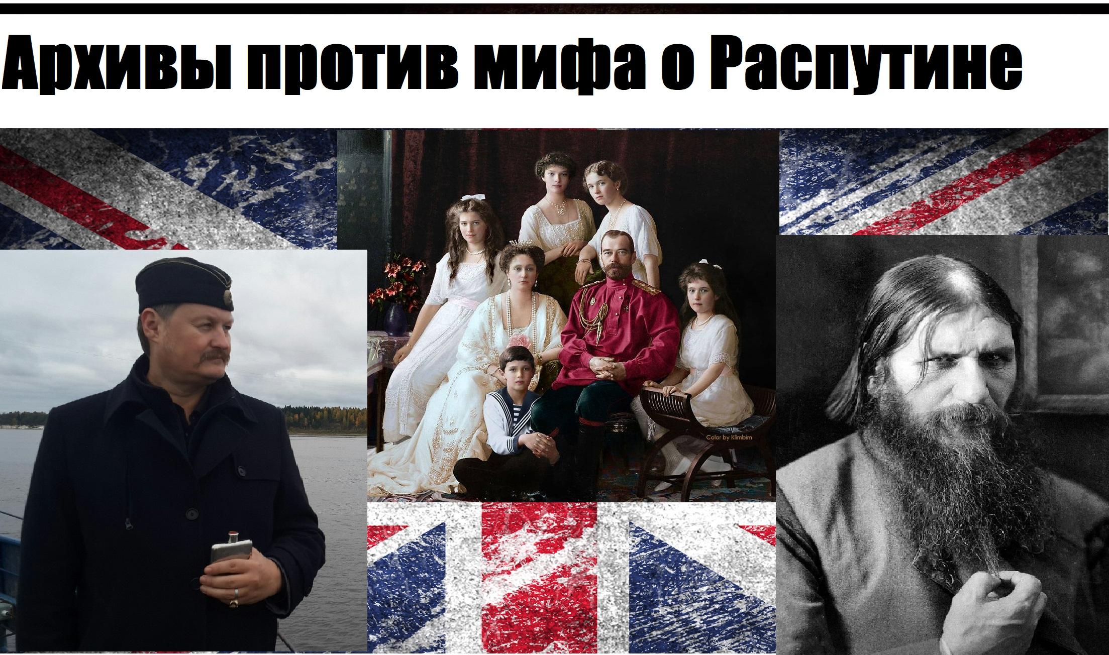 Распутин русский интерес