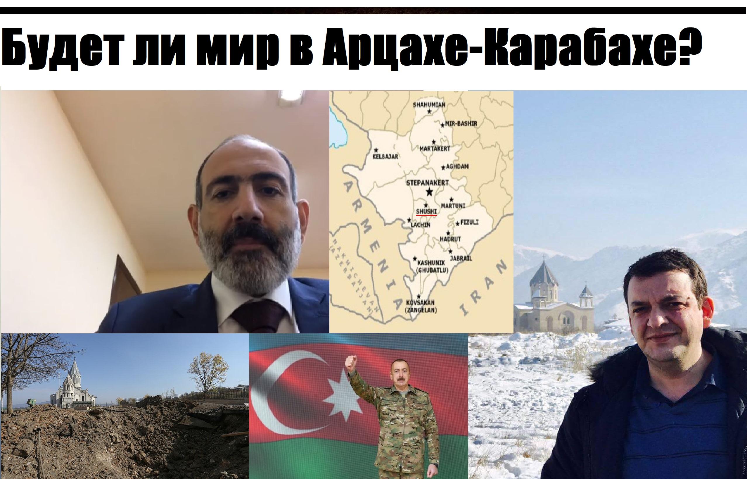 Карабах Пашинян