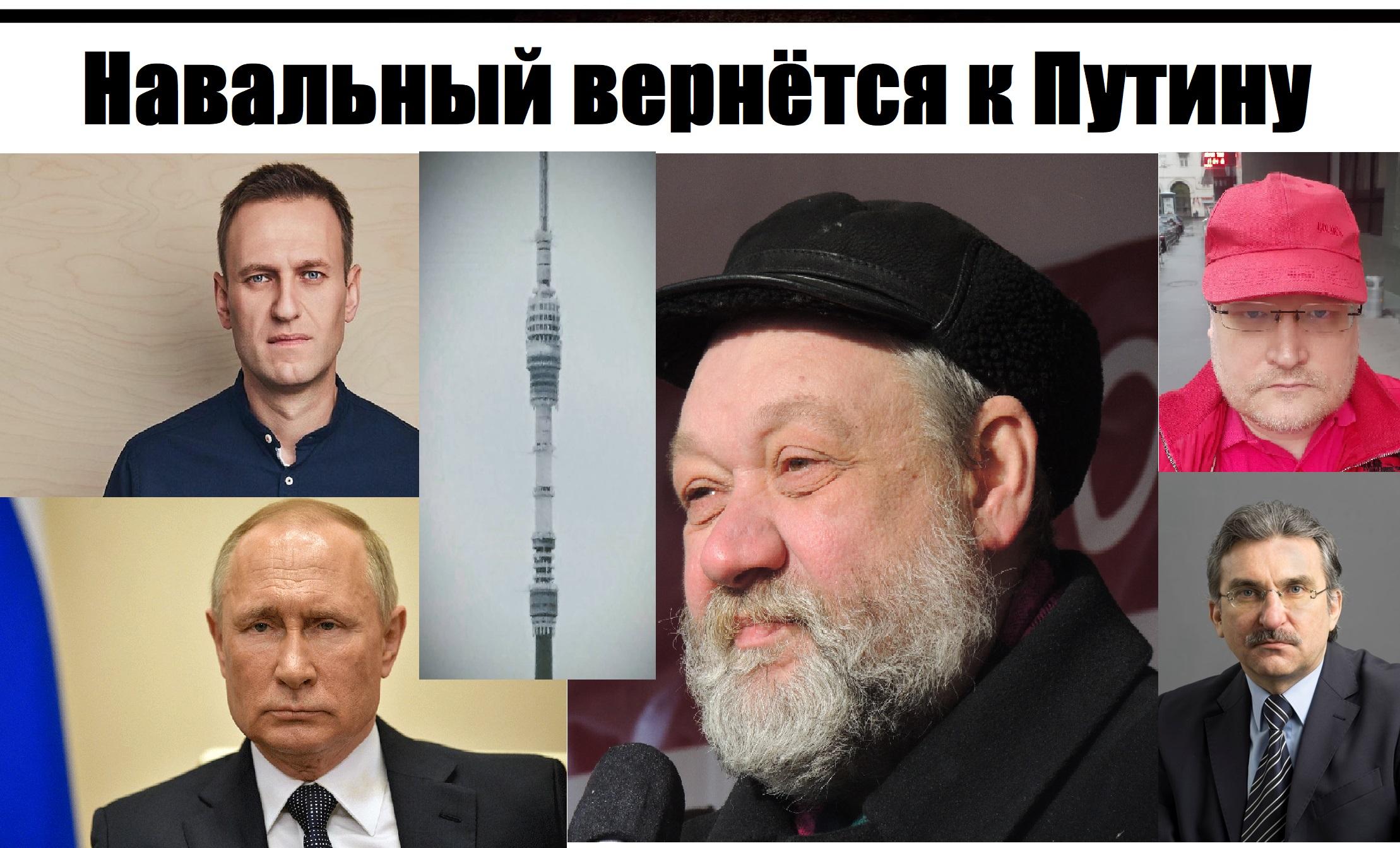 Навальный вернулся