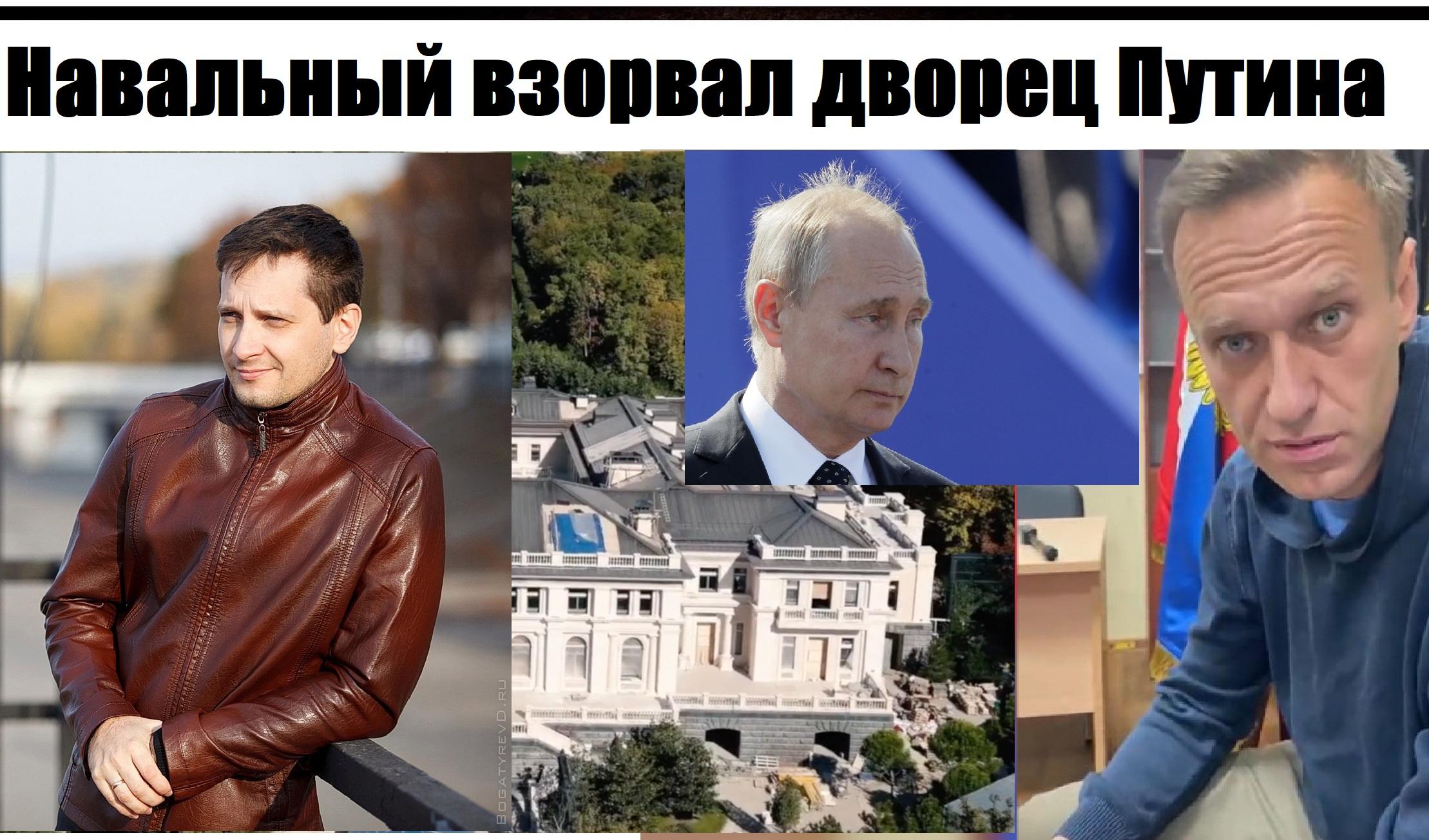 Навальный Дворец Путина