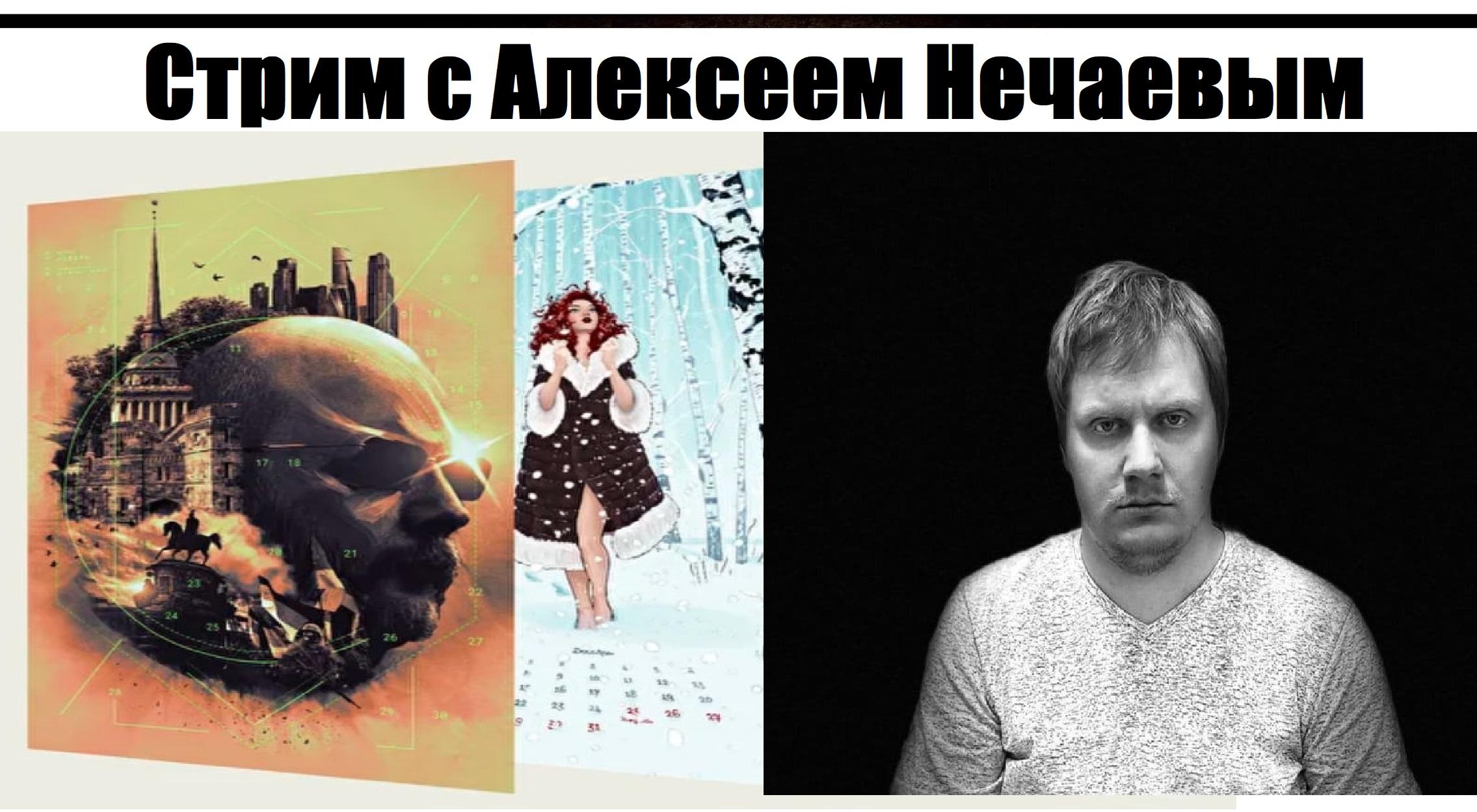 Стрим с Алексеем Нечаевым и Задумовым