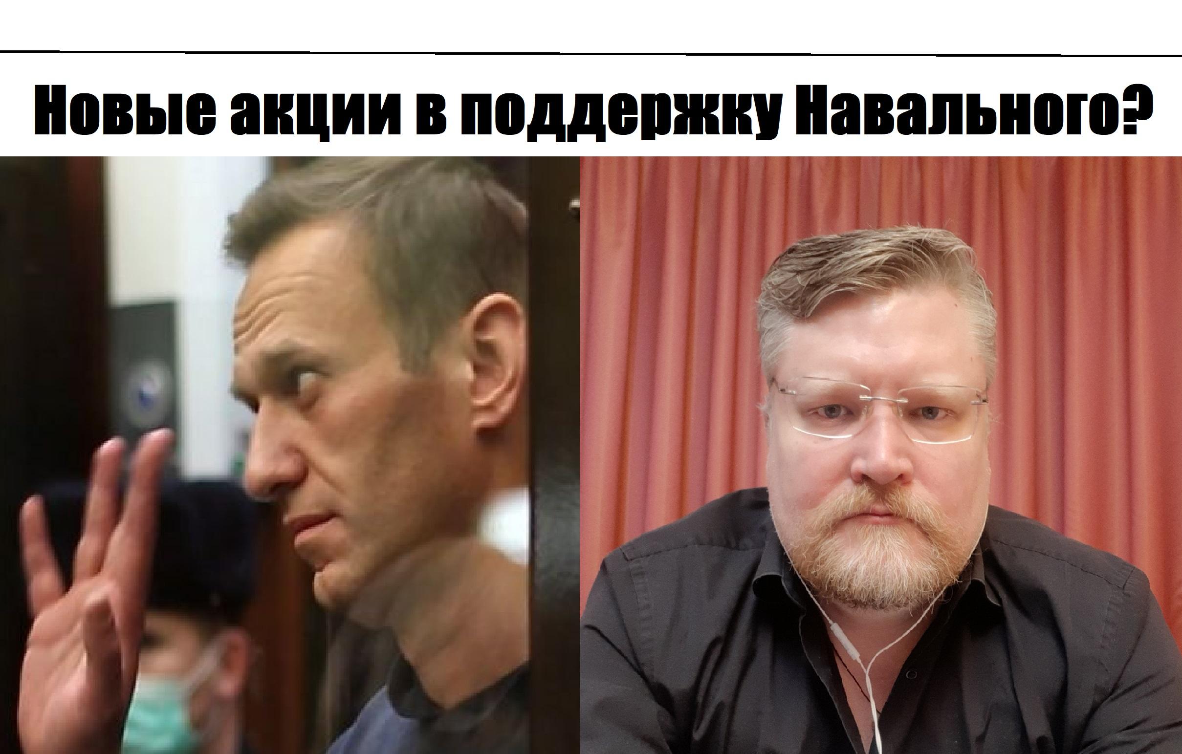 14 февраля в поддержку НАвального акции