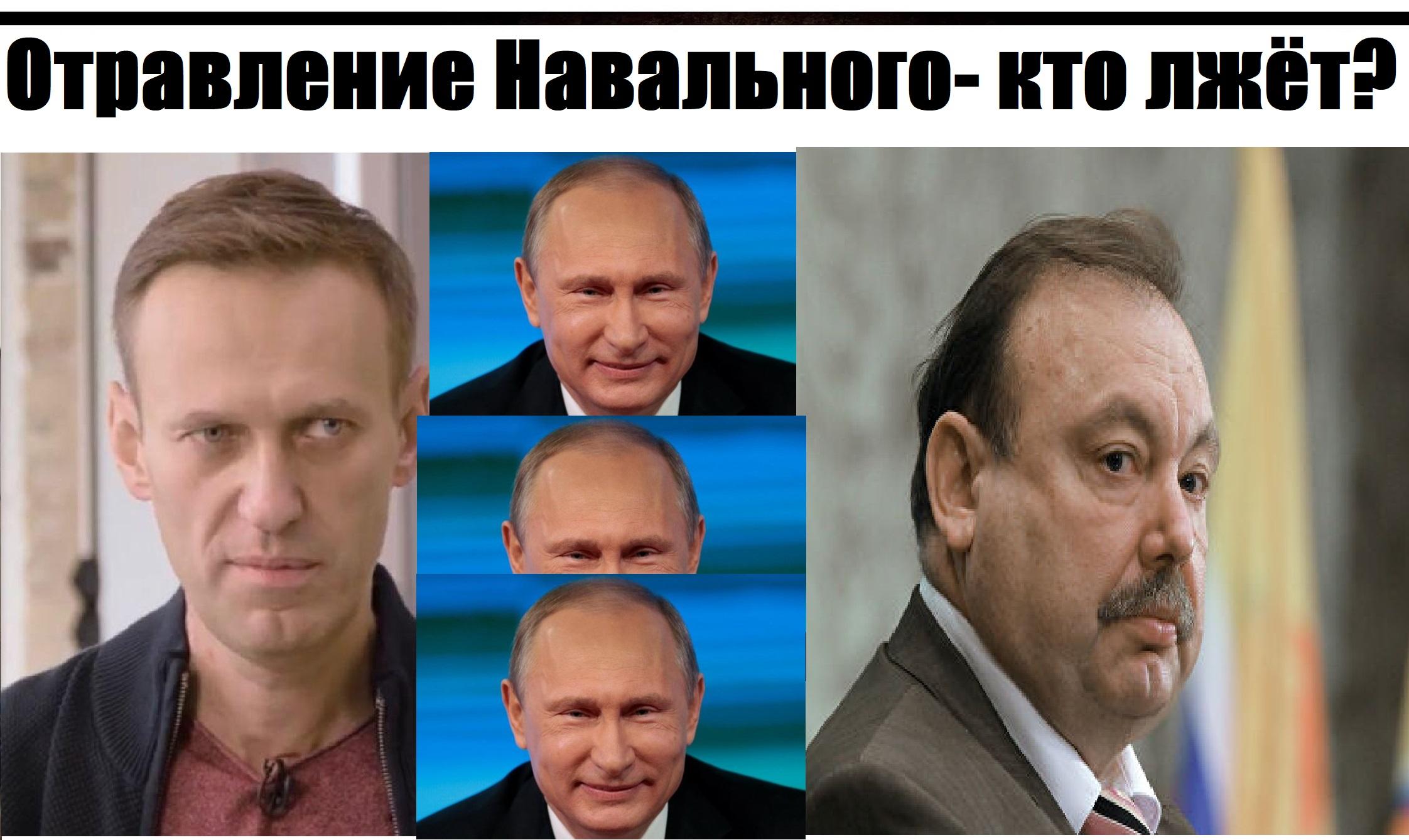 Гудков отравление НАвального