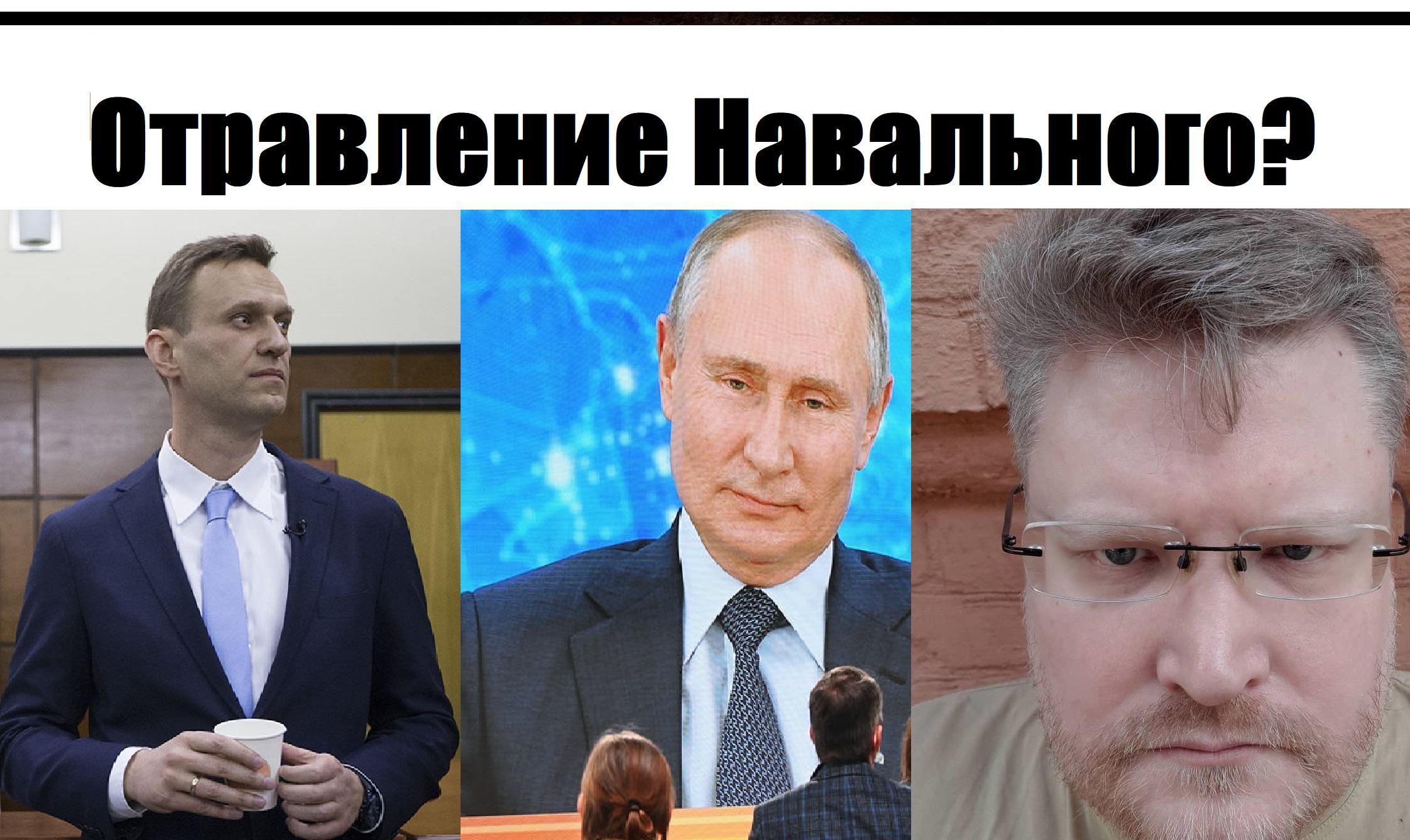 Задумов Навальный