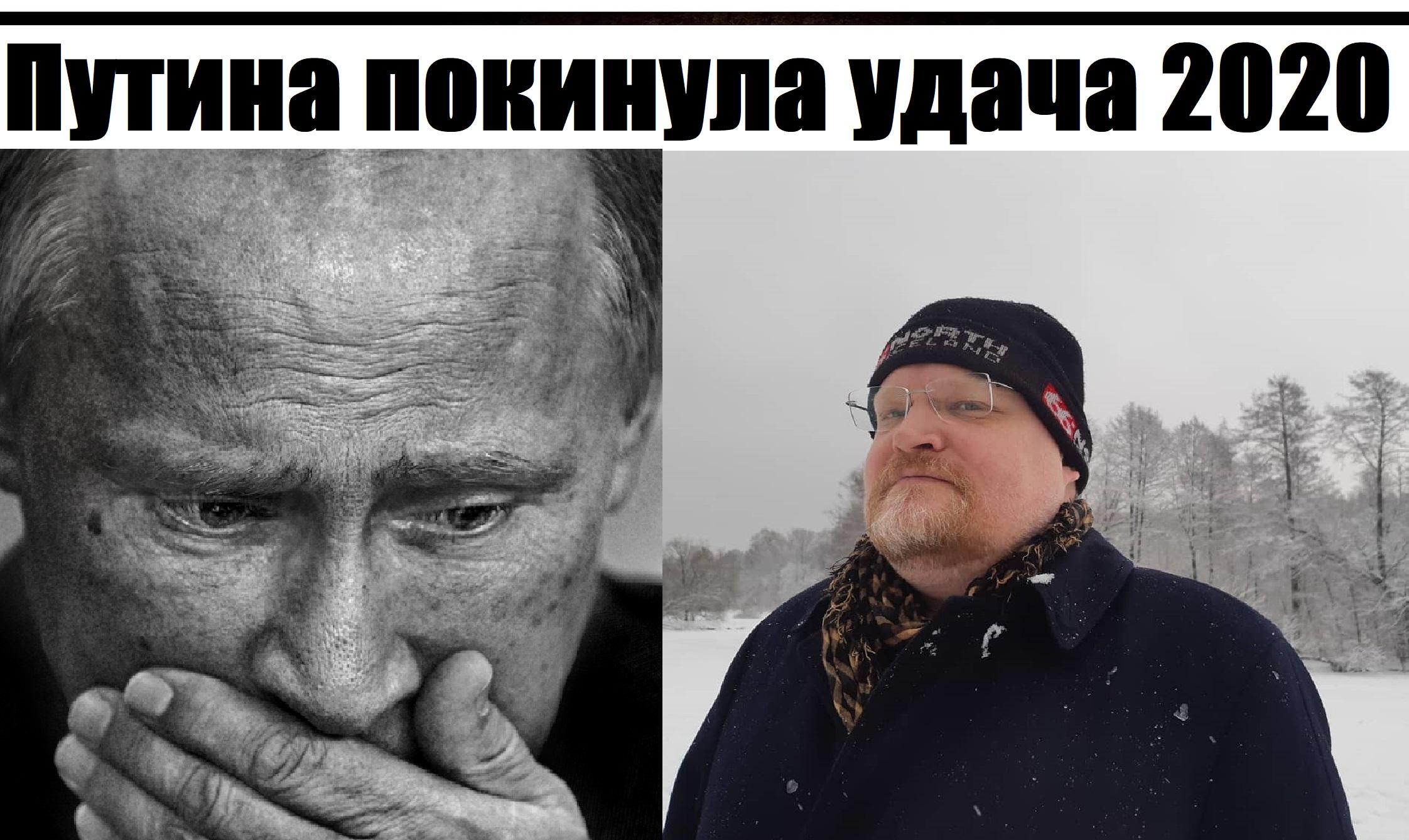 Путин потерял удачу