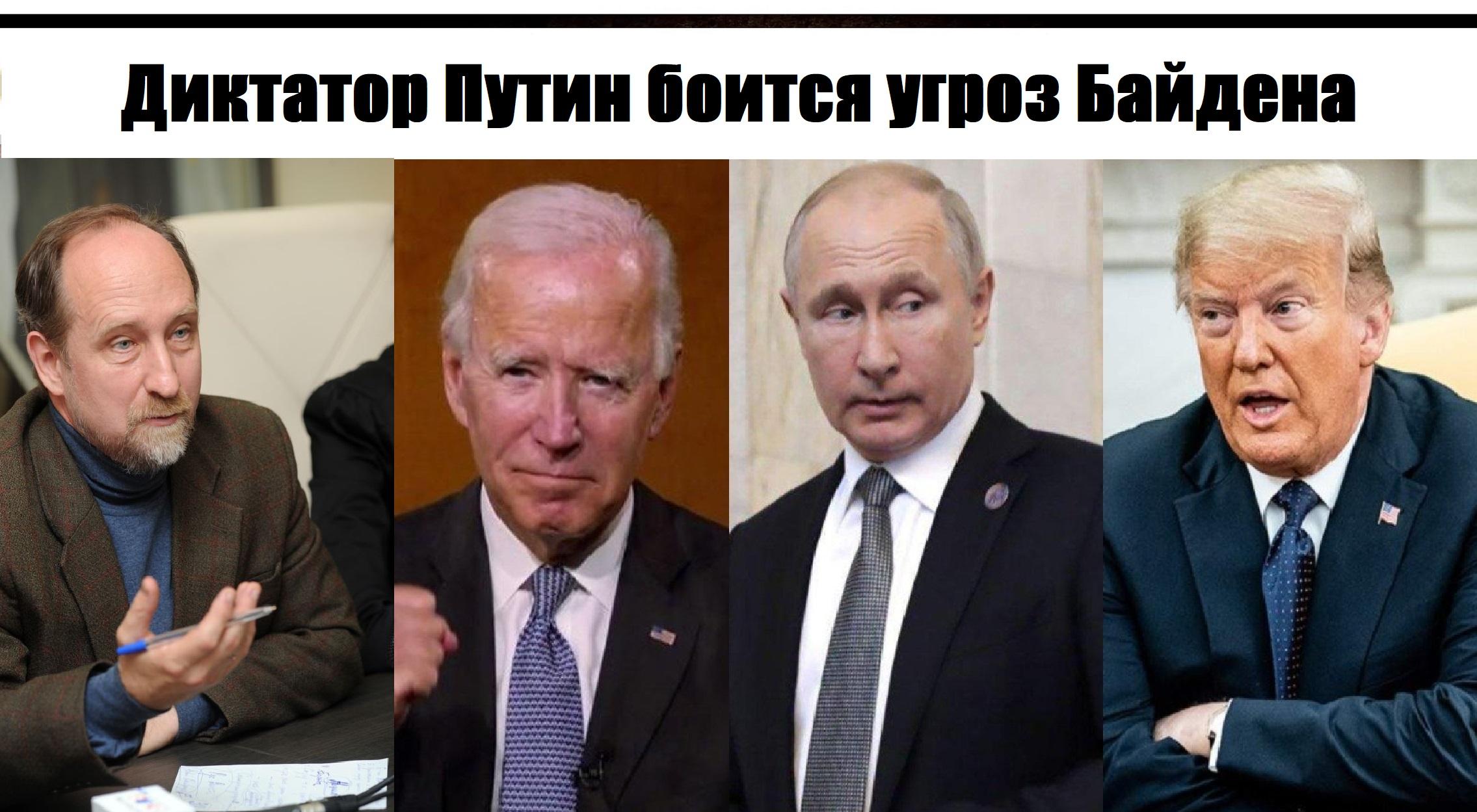 Байден обещал устроить Путину