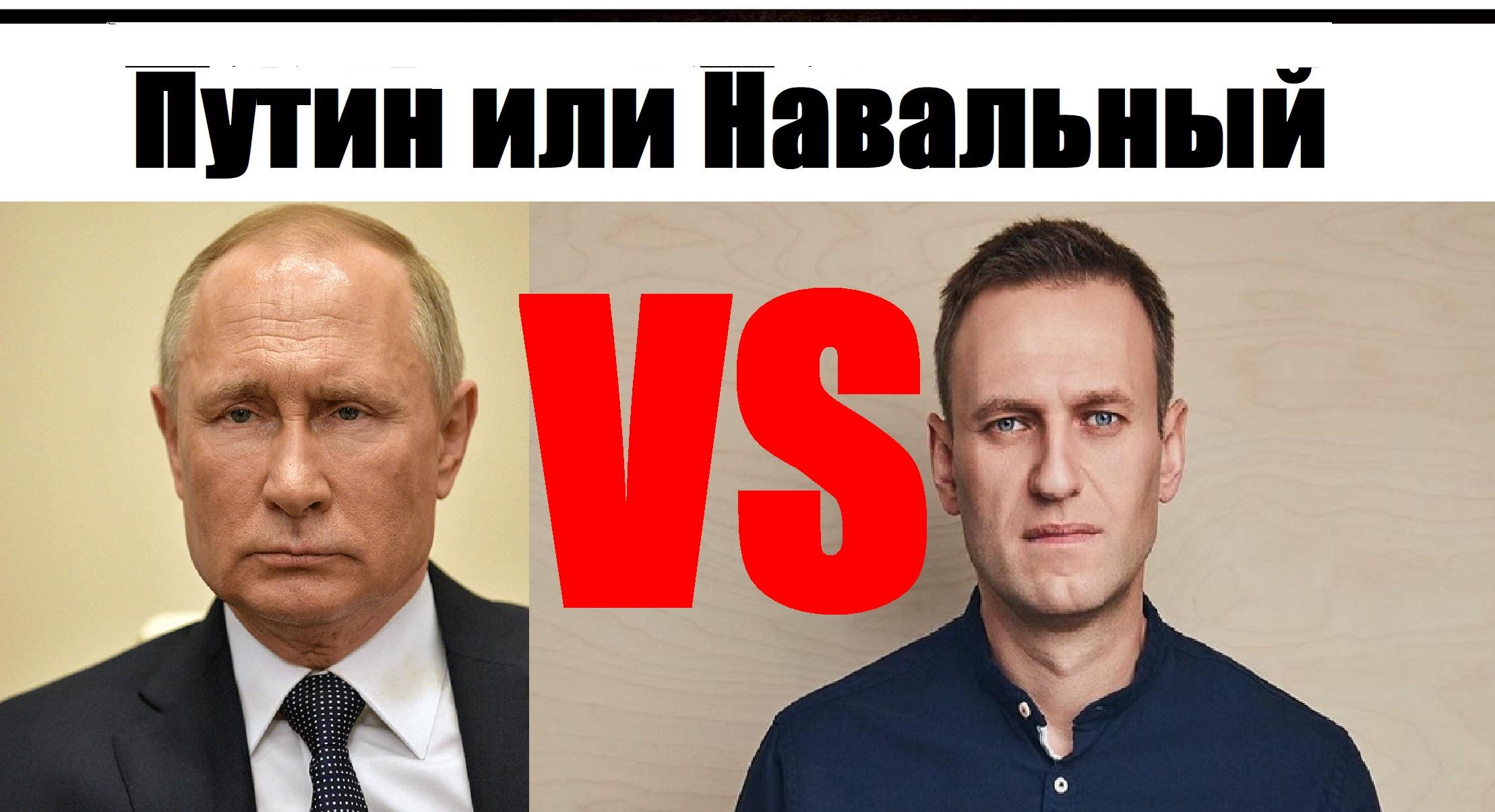 Путин или Навальный