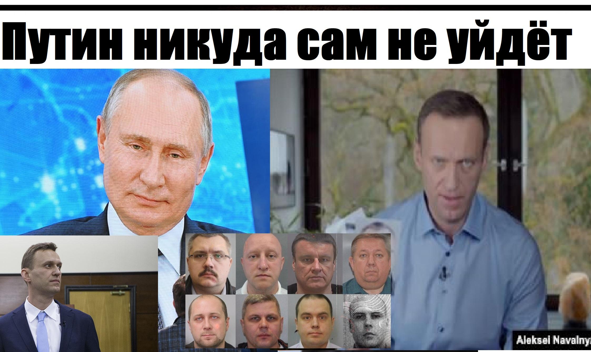 Путин против Навального