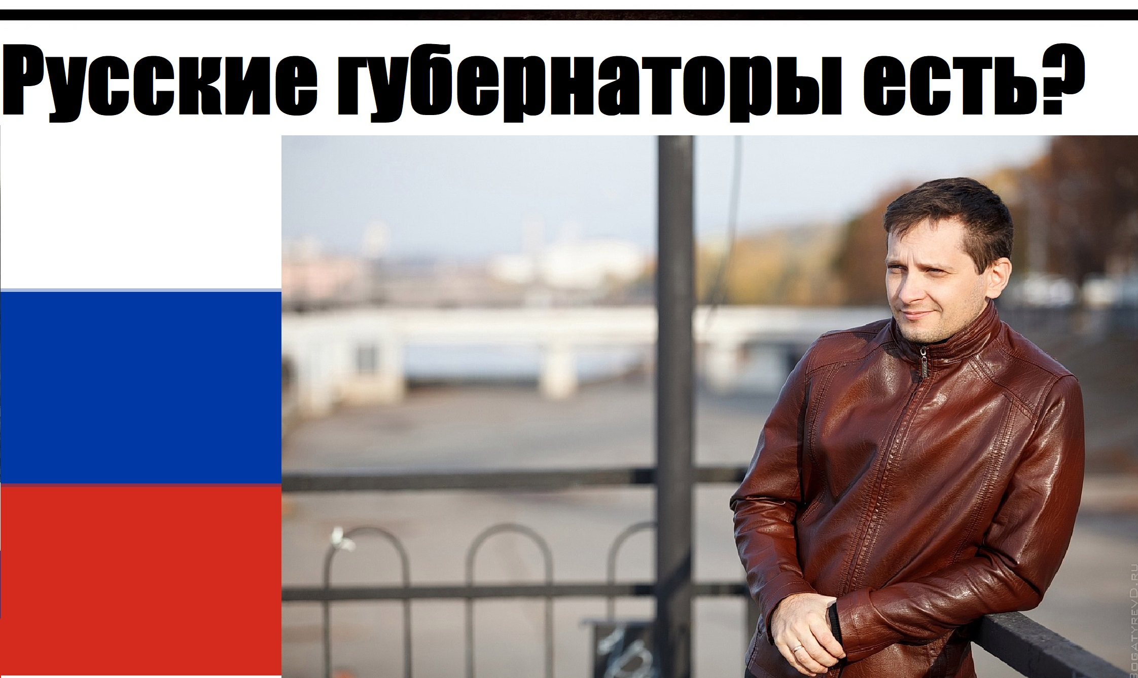 Сколько русских губернаторов
