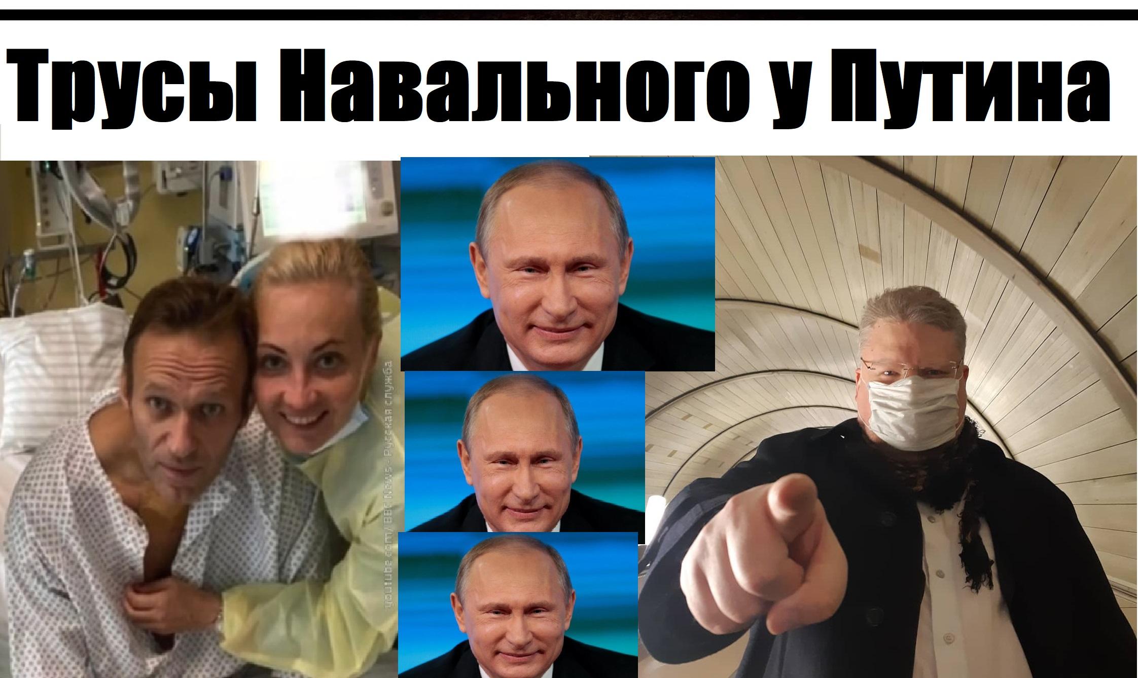 Трусы Навального у Путина
