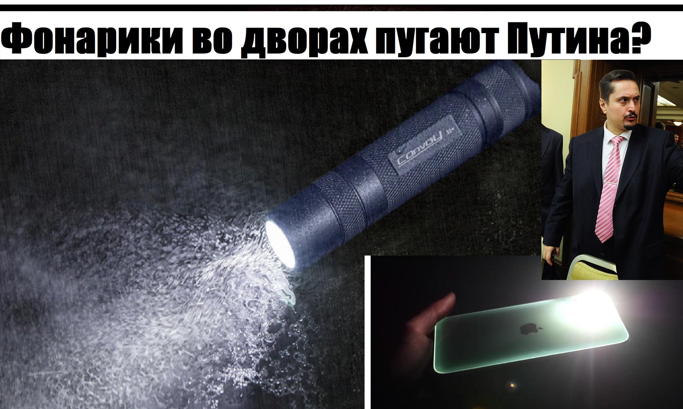Акция с фонариками во дворах