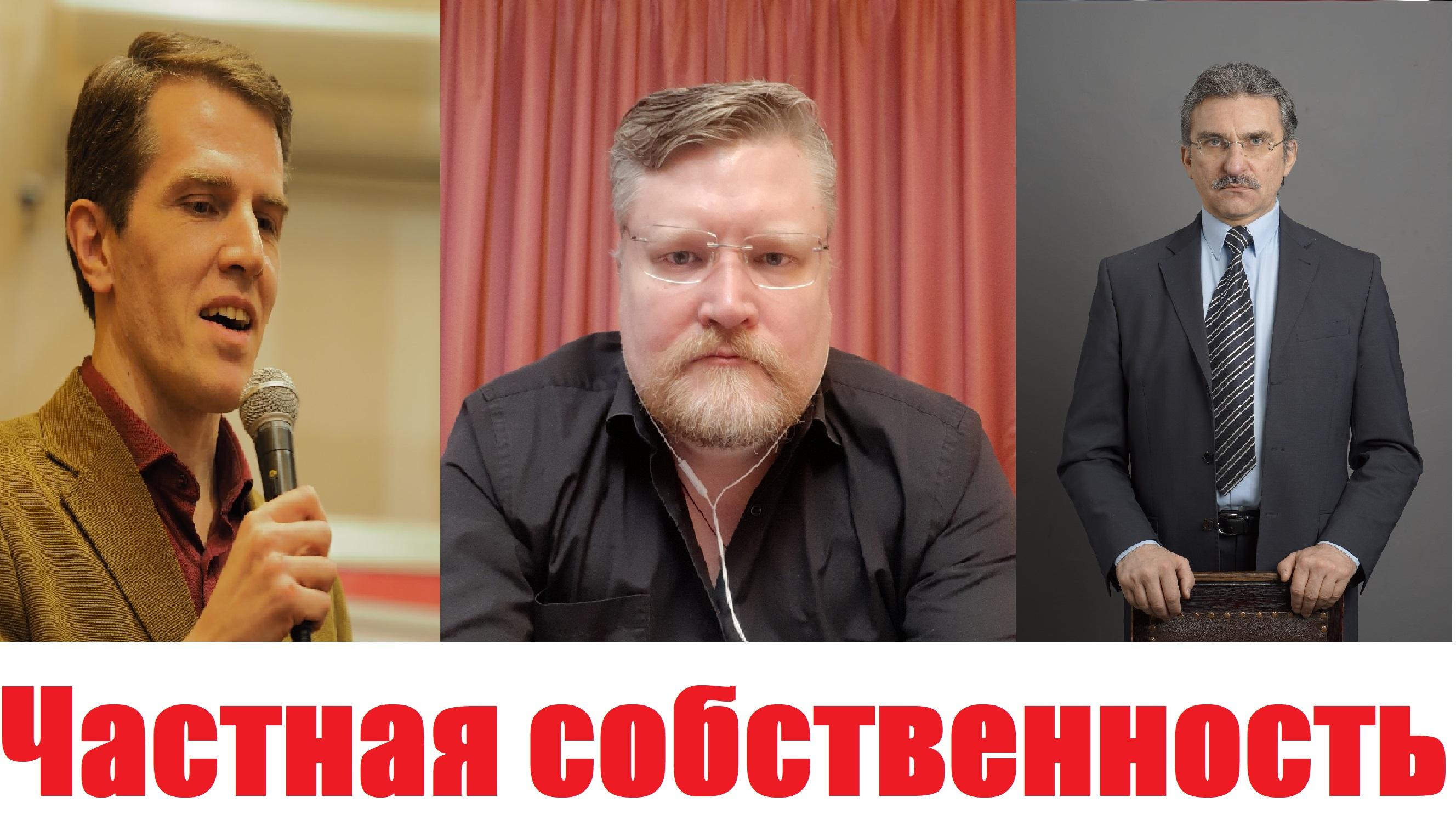 Прямой эфир про частную собственность на Русском Интересе