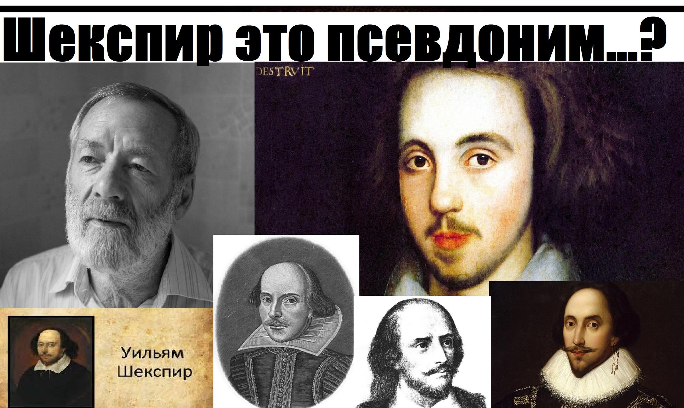 Шекспир, Козаровецкий