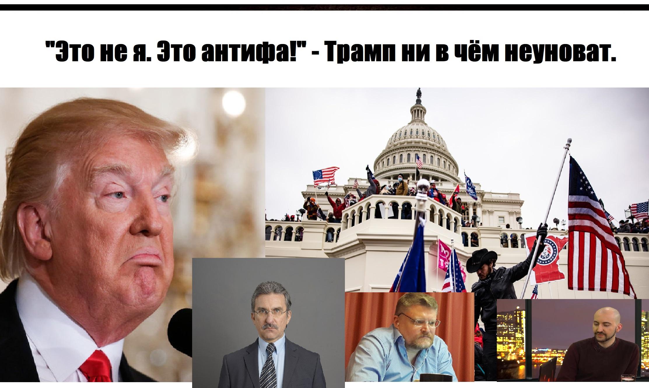 Трамписты штурмуют Капитолий