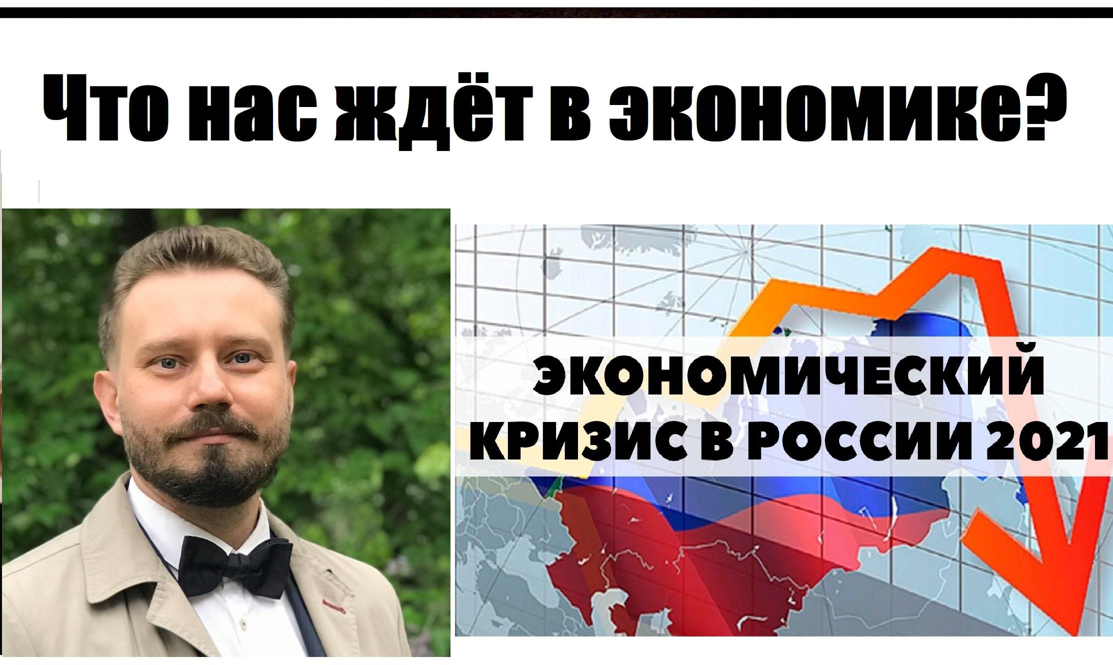 Экономика РФ в 2021