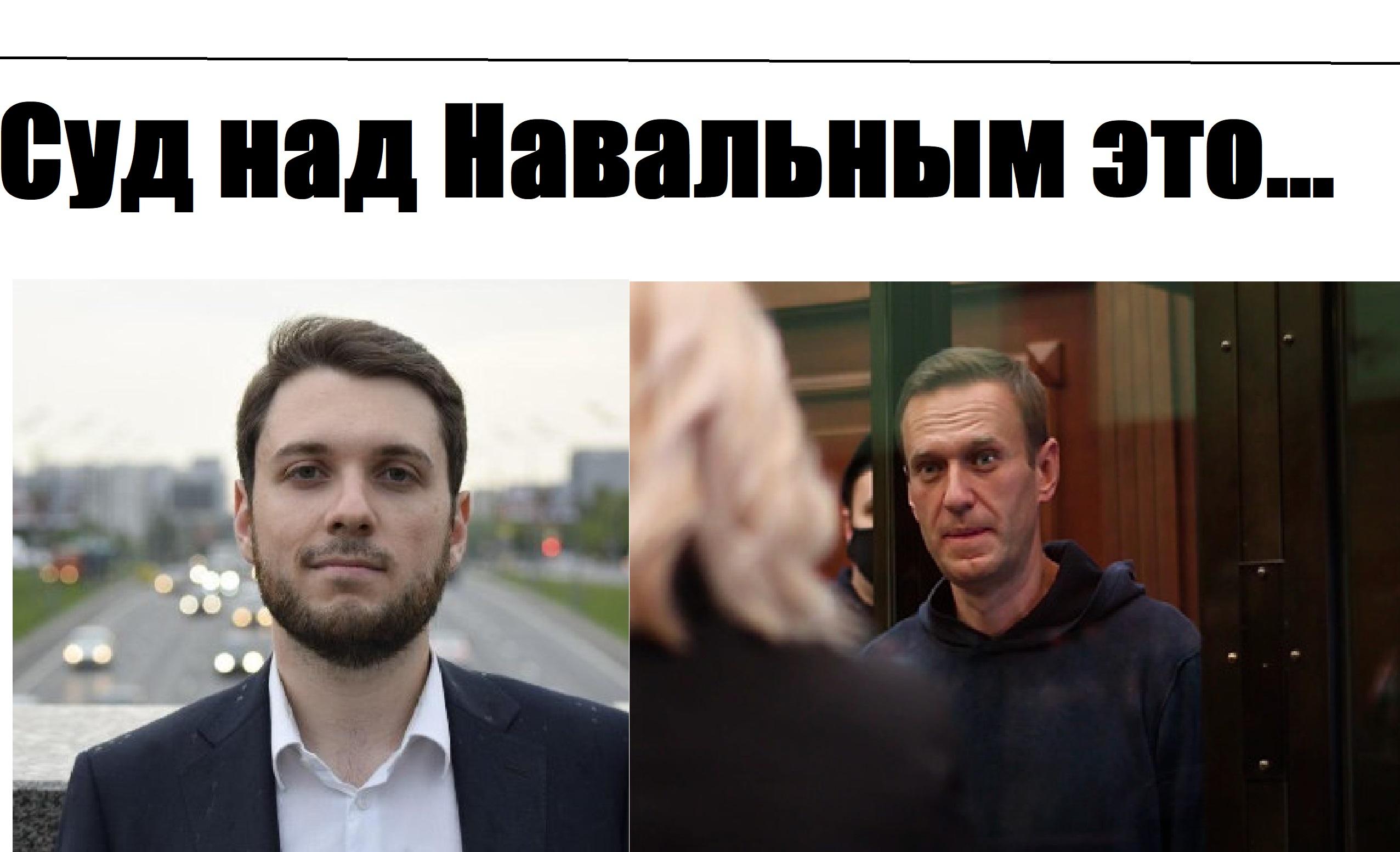 Суд над Навальным Юнеман