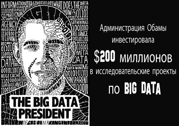 Большие данные помогли победить Обаме