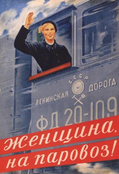 Гендерные стереотипы в СССР