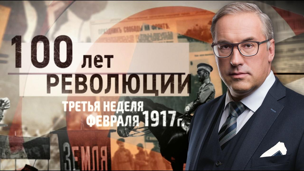 Передача на Царьград ТВ. 100 лет революции