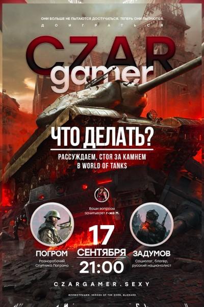 Сергей Задумов в гостях у Спутника и Погрома