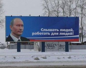 Плакаты на выборы в президенты фото