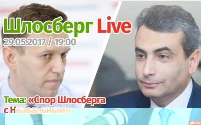 Шлосберга против Навального