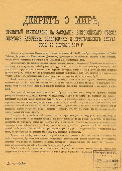 Национальное предательство русских интересов большевиками.