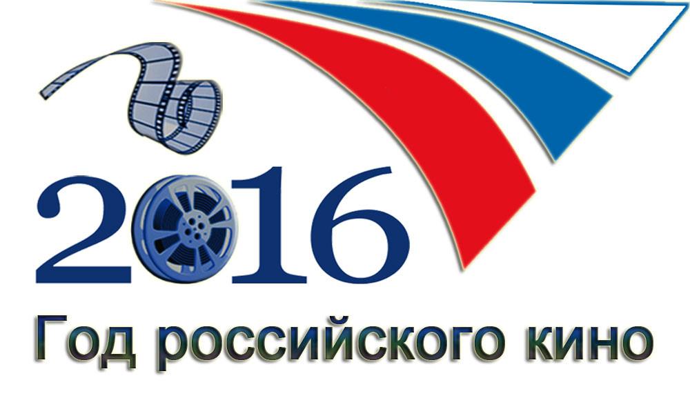 Итоги года российского кино.