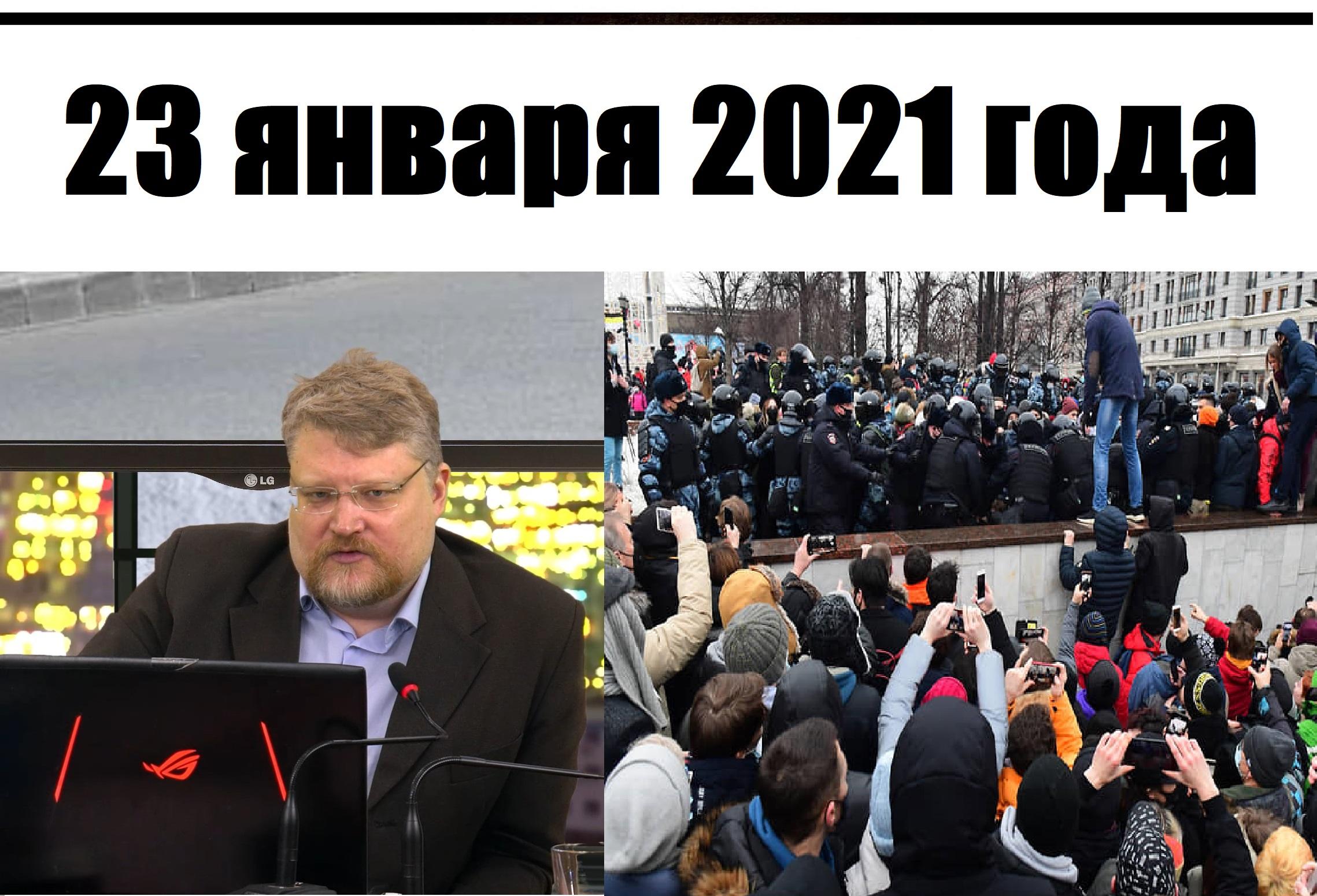 Задумов 23 января 2021