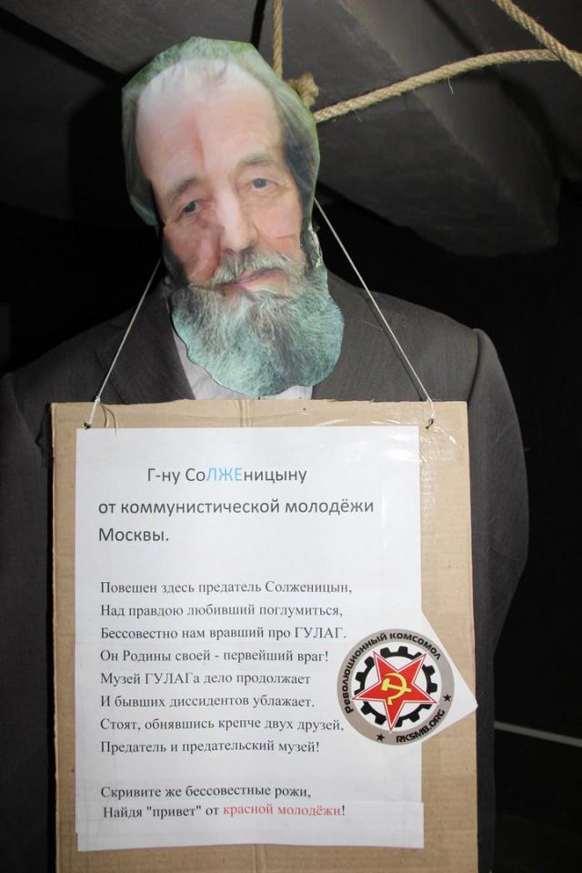 Солженицына повесили.