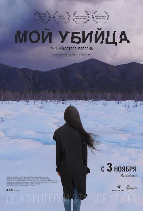 Якутский фильм Мой убийца