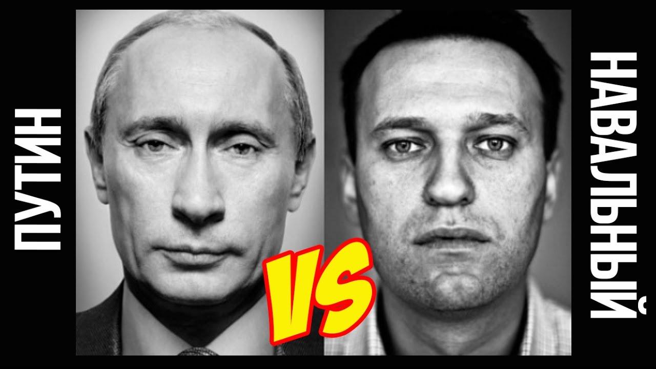 Навальный против Путина