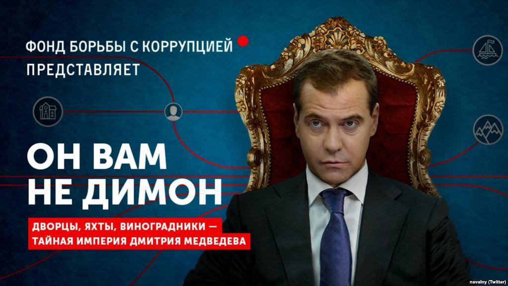 Ролик Навального про Медведева