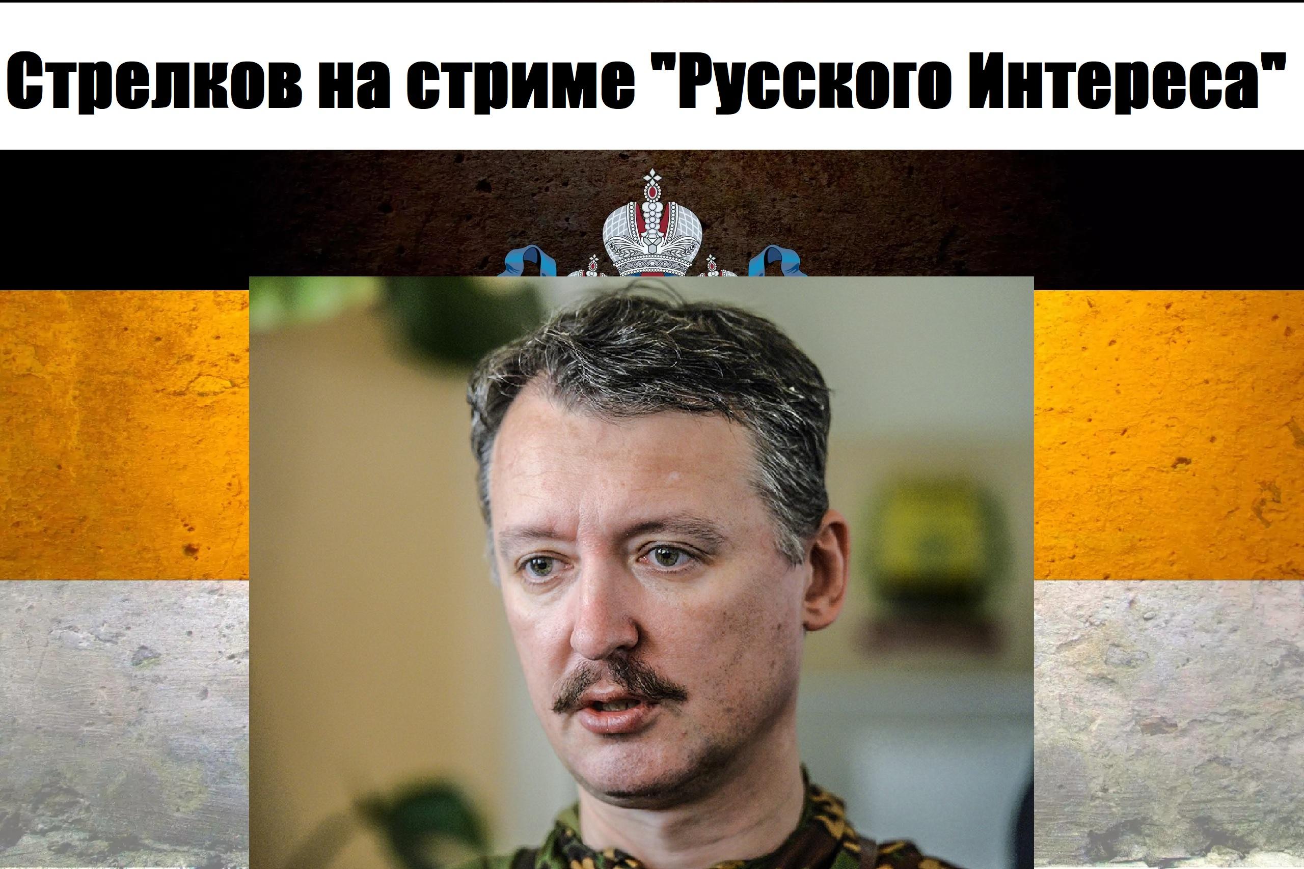 Стрелков на стриме Русского Интереса