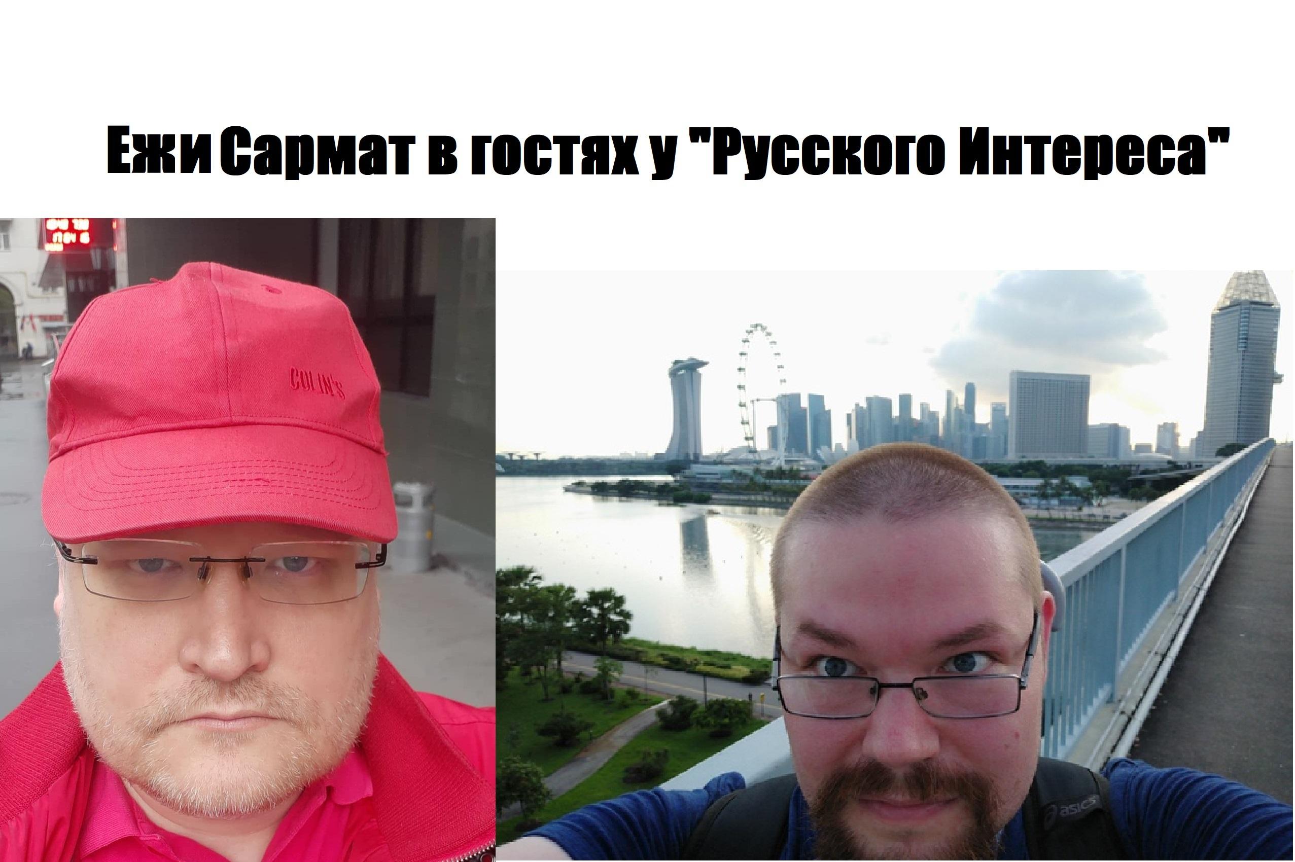 Ежи Сармат и Сергей Задумов на стриме ютуб канала Русский Интерес