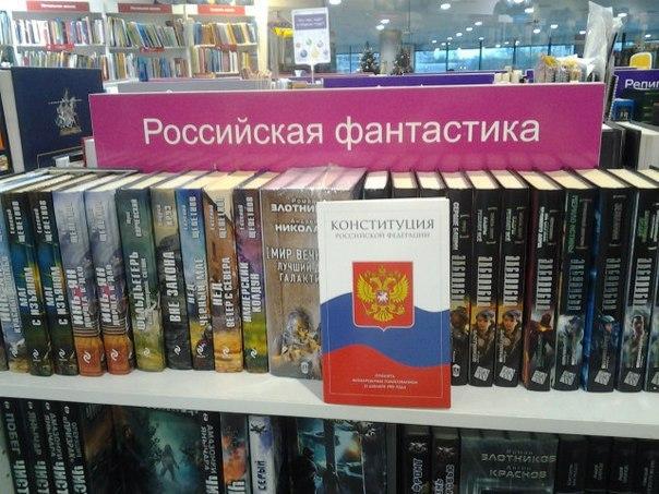 Фантастика в РФ
